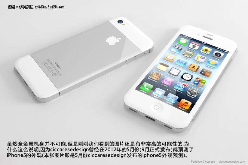 iPhone5上市至今已有4个月时间,这段时间的苹果也并不平静,比如iPad4的推出,就让很多人深信苹果有可能将其IOS产品线有一年一次更新加速为半年一次更新,所以iPhone5即使只上市了4个月,关于下一代iPhone的传言也出现越来越多。