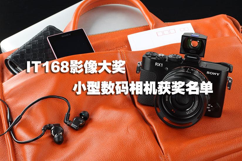 IT168影像大奖 小型数码相机获奖名单