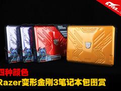 四种颜色 Razer变形金刚3笔记本包图赏