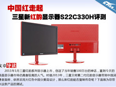 中国红 三星新红韵显示器S22C330H评测