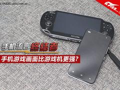 流言终结者:手机游戏画面比游戏机更强?