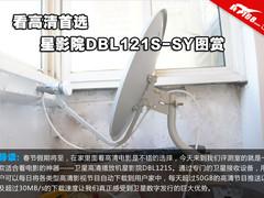 看高清大片首选 星影院DBL121S-SY图赏