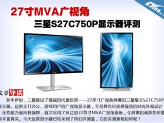 27寸MVA广视角 三星S27C750P显示器评测