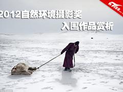 2012自然环境摄影奖 入围作品图片赏析