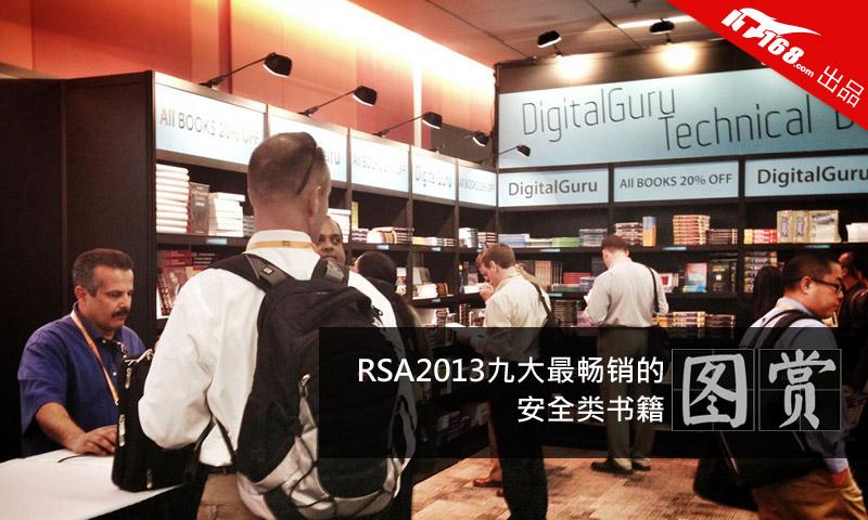 RSA2013:九大最畅销的安全类书籍排行