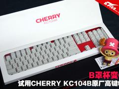 B罩杯变C 试用CHERRY KC104B原厂高键帽
