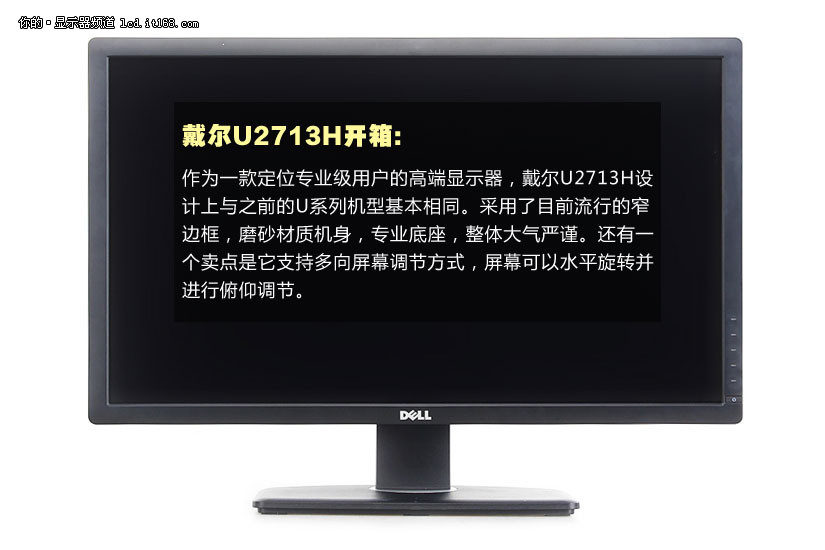 高分屏神器 戴尔u2713h显示器开箱图赏