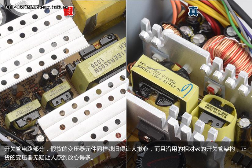 开关管电路部分,假货的变压器元件同样残旧得让人揪心,而且沿用的