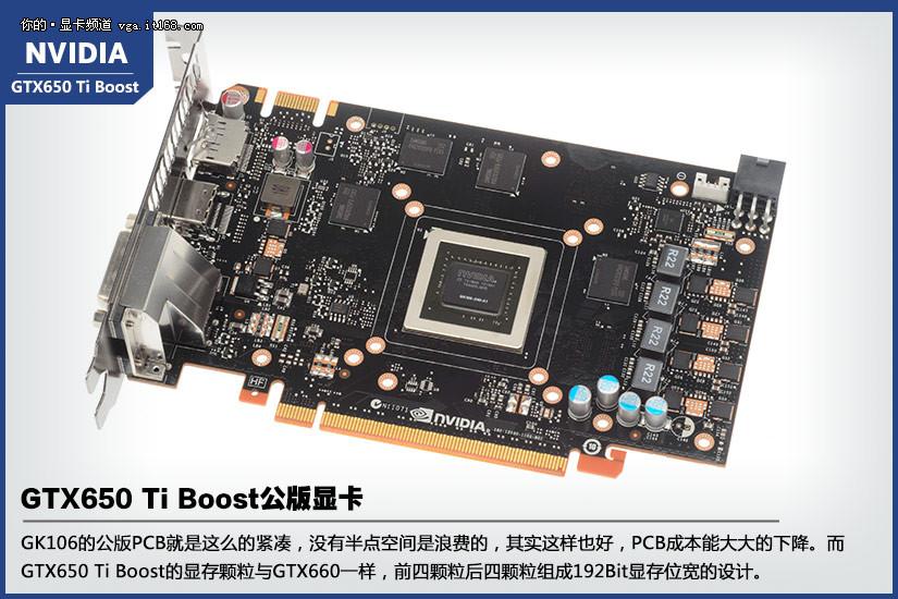 1.关于性能:GTX650 Ti Boost性能不错,比GTX650 Ti强上约36%性能,仅弱GTX660弱16%性能。而与对手HD7850 2G对决中,GTX650 Ti Boost理论性能上是弱些,但游戏性能则较强,整体表现与HD7850相差较少。PS:NVIDIA新驱动优化相当的好!2.关于价格:GTX650 Ti Boost 1GB版本零售报价为1099元,2GB版本零售报价为1249元,相对来说1GB版本性价比会更高些。而2GB版本定价有些被动,GTX660目前售价低至1399了,这样情况下自