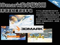 图形测试权威进驻手机 安卓3Dmark试用