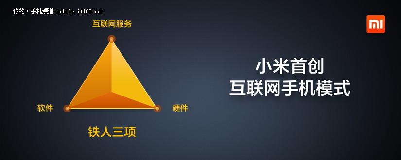 小米公司今日在北京召开了小米2013年的米粉节发布会,在发布会之上,小米正式发布旗下的基于Android的MIUI V5系统,同时发布了小米2A和小米2S手机,以及互联网机顶盒产品小米盒子,今天我们就为大家分享在发布会上的完整PPT演讲稿,让大家更为详细的了解到发布会当中的内容。