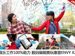 娱乐工作100%助力 数码编辑爽玩ENVY X2