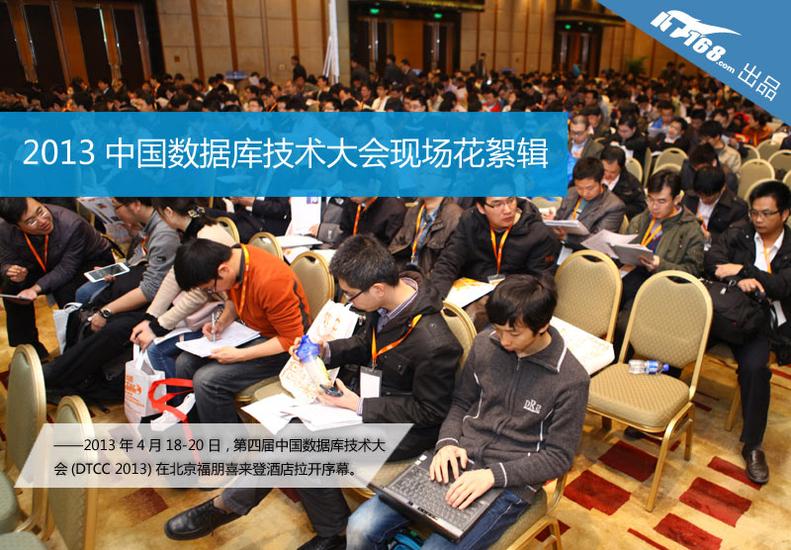 DTCC2013:数据库技术大会现场花絮辑