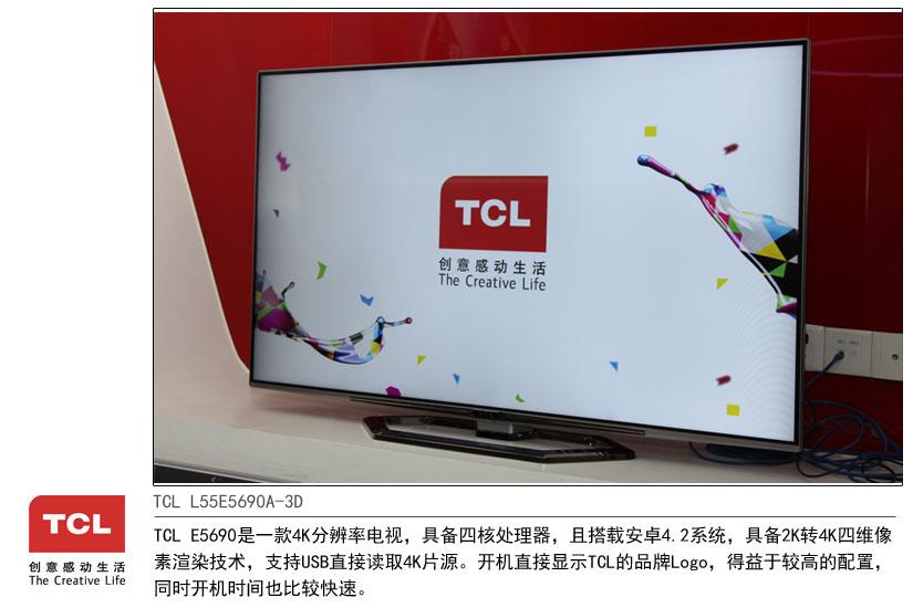 2 tcl e5690电视简评
