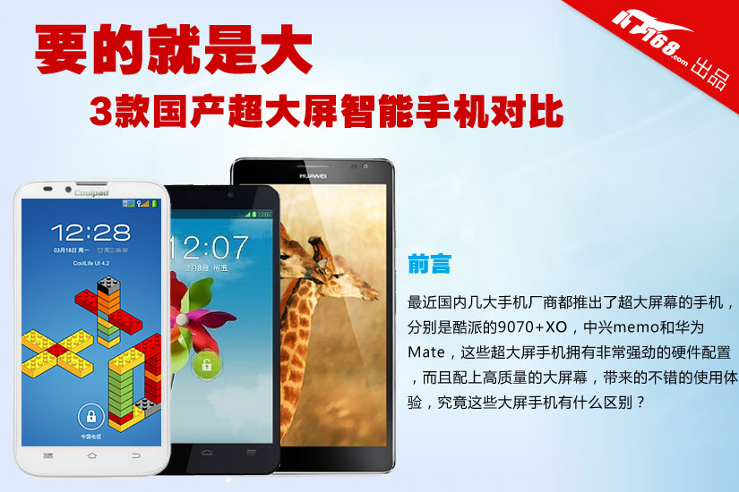 要的就是大 3款国产超大屏智能手机对比