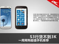S3行货不到3K 一周电商值得买手机推荐