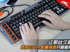 让粉丝久等 罗技G710+机械键盘开箱图赏
