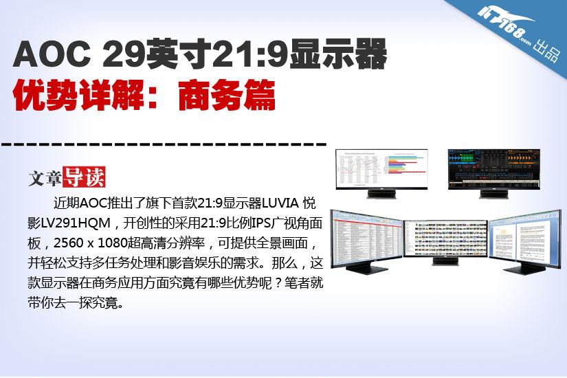 AOC 29英寸21:9显示器优势详解:商务篇