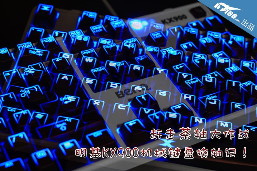 赶走茶轴!明基KX900机械键盘换轴实录