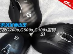 全面出击 罗技全新G系列游戏鼠标图赏
