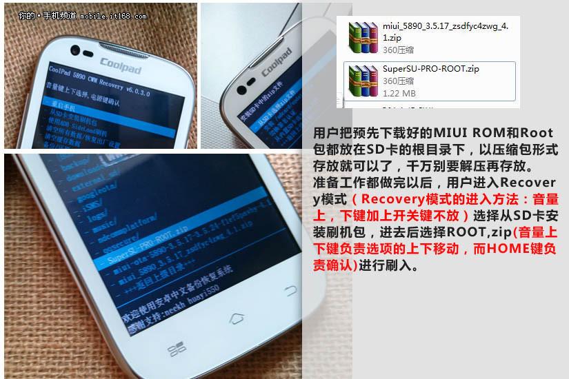 酷派5890能刷MIUI 刷机教程及上手体验_IT168