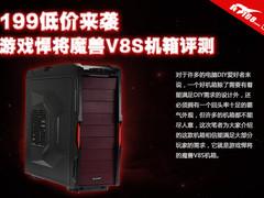 199低价来袭 游戏悍将魔兽V8S机箱评测