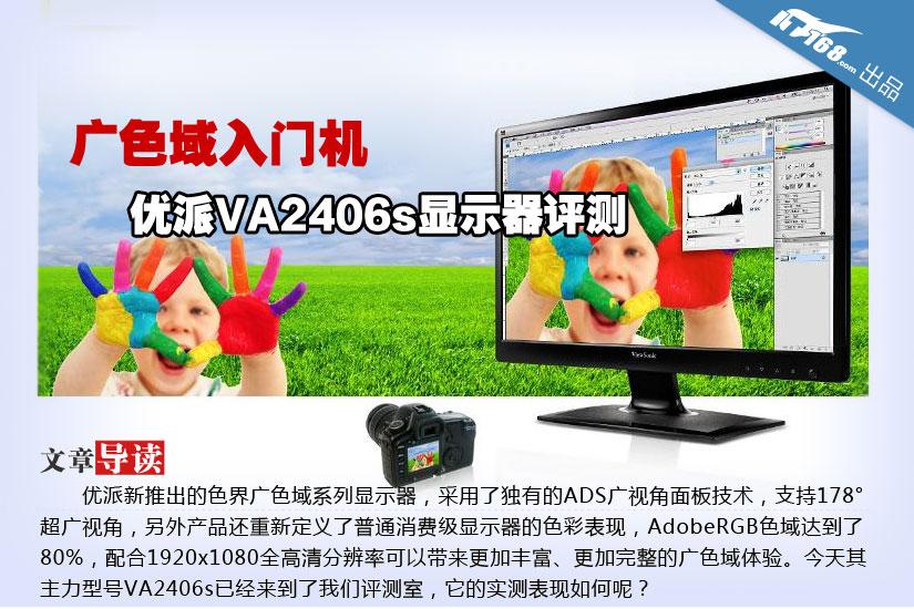 消费级广色域 优派VA2406s显示器评测