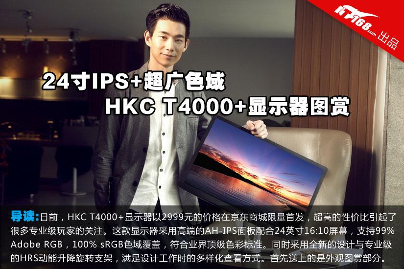 24寸IPS+广色域 HKC T4000+显示器图赏