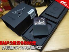 这MP3售价8888元 艾利和AK120首发开箱