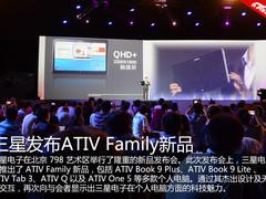 三星ATIV Family 发布会现场展台图赏