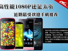 高性能1080P还是太贵 720P屏幕手机推荐