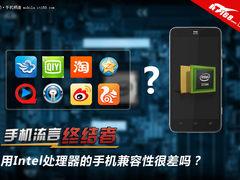 流言终极者:Intel手机的兼容性很差吗?