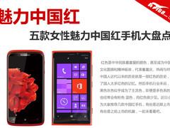 魅力中国红 女性魅力中国红手机大盘点