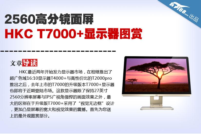 2560高分镜面屏 HKC T7000+显示器图赏