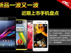 新品一波又一波 近期最新上市手机盘点