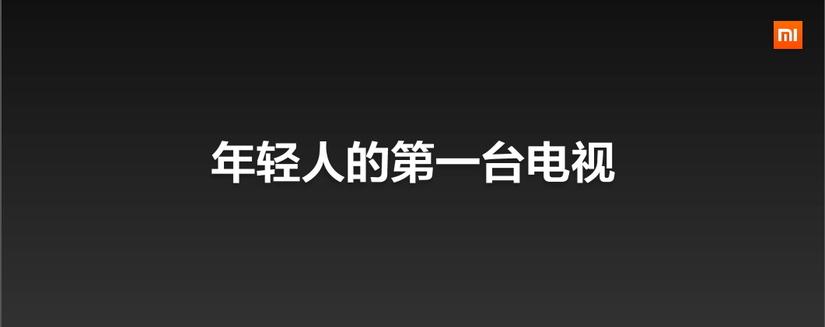 小米发布会ppt_小米发布会ppt模板 - 随意贴