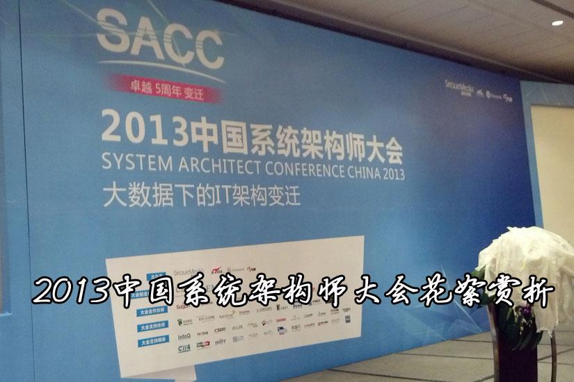 2013中国系统架构师大会第二日花絮赏析