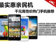 最实惠亲民机 千元高性价热门手机推荐