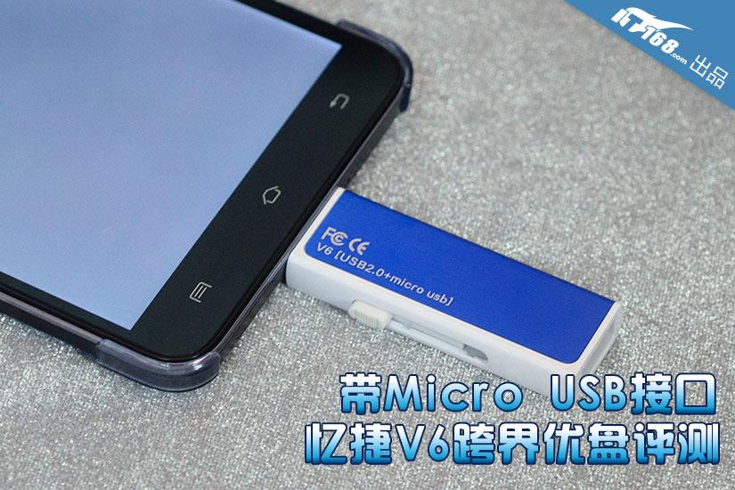 带Micro USB接口 忆捷V6跨界优盘评测