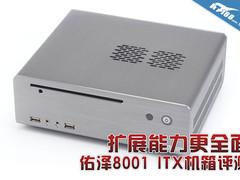 扩展能力更全面 佑泽8001 ITX机箱评测