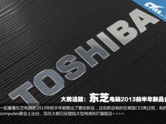 大牌追踪 东芝2013半年笔记本新品合集