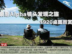索尼Alpha镜头发现之旅 全高清桌面图赏