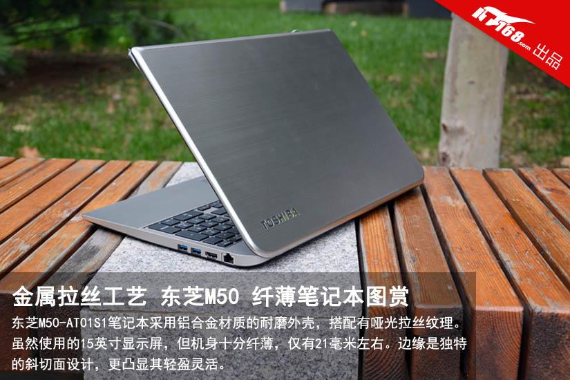金属拉丝工艺 东芝M50纤薄笔记本图赏