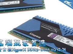 高端玩家首选 金士顿HyperX 2400评测