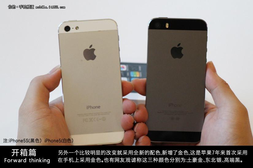 指纹识别售价5288起 iphone5s上手开箱