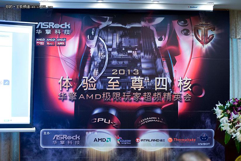 狂刷记录 华擎AMD玩家超频精英会回顾