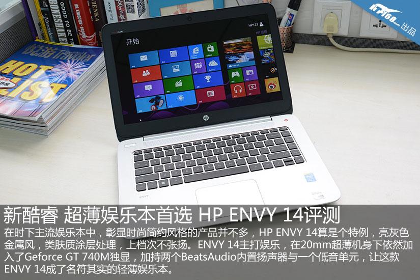 新酷睿 超薄娱乐本首选 HP ENVY 14评测