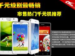 千元级别最畅销 市售热门千元手机推荐