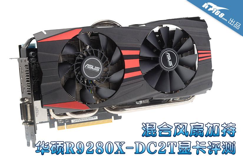 2013年10月15号,AMD正式在国内解禁、上市了Radeon R9 280X、R9 270X和Radeon R7 260X、R7 250以及R7 240等新一代显卡。而目前来看Radeon R9、R7系列除了仍未上市的Radeon R9 290X之外,余下显卡依然使用的是GCN架构的核心,其中Radeon R9 280X就是过去HD7970 GHz的马甲。今天我们要介绍的就是来自华硕的R9280X-DC2T-3GD5显卡。