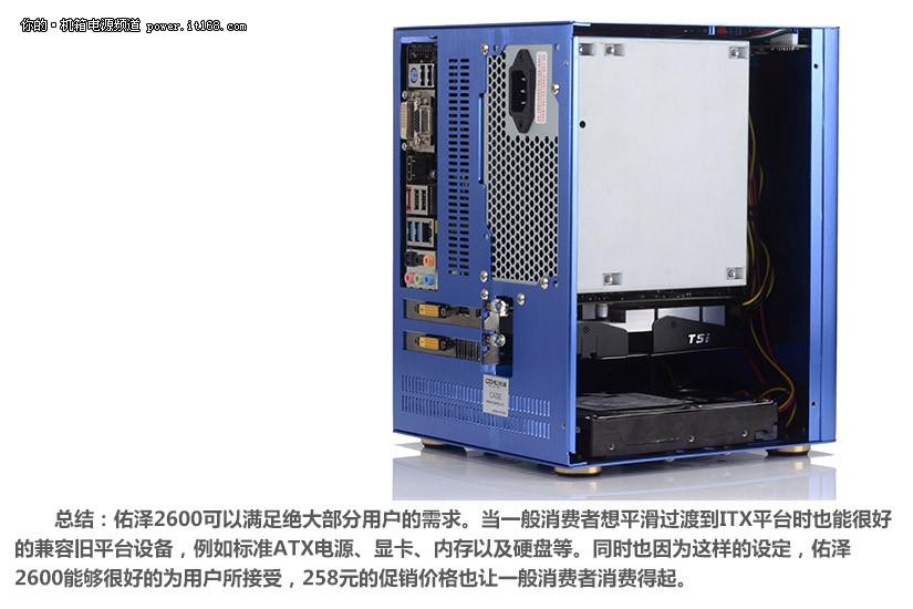 佑泽ITX2600机箱的整体尺寸为260*210*200mm,体积较小可爱,但是内部的容量却颇大,可以支持独立显卡使用,1.5mm厚度的铝合金材质,外表全部经过阳极氧化拉丝工艺处理,具有极其优雅的金属质感,并且提供了多种颜色供喜好不同色彩的用户进行选购,目前有银、黑、红、蓝四种颜色任选,无论从性能上还是外观上来说,都是一款比较不错的产品。